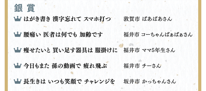 入賞作品 銀賞