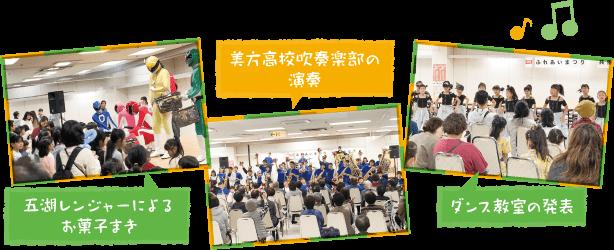 五湖レンジャーによるお菓子まき・美方高校吹奏楽部の演奏・ダンス教室の発表