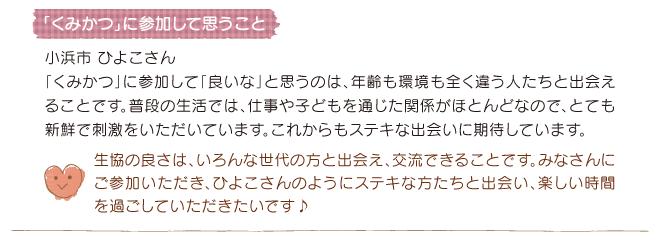 kumikatsu2019_06