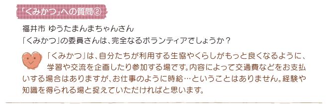 kumikatsu2019_08