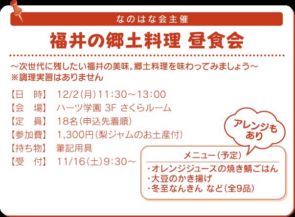 福井の郷土料理 昼食会