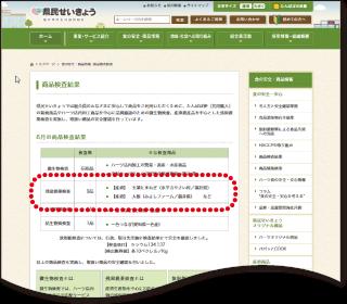 farm-safety_homepage