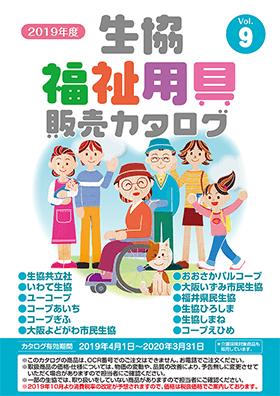 2019年度 福祉用具カタログ
