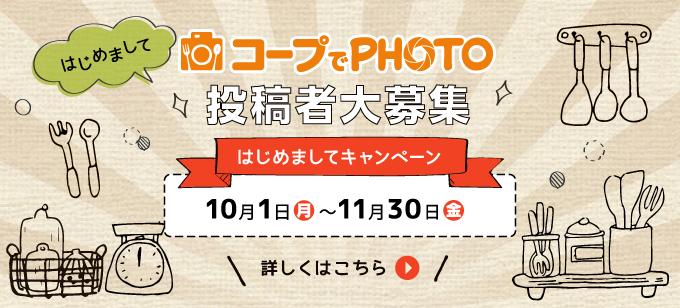コープでPHOTO投稿者大募集。「はじめましてキャンペーン」実施中。10月1日~11月31日まで