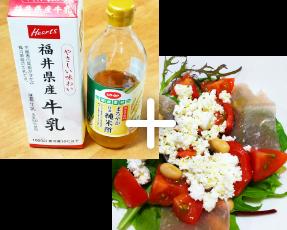 やさしい味わい福井県産牛乳ともう1枚の写真を2枚投稿することもできます。お料理に使ったほかの商品もぜひ一緒にご紹介ください。