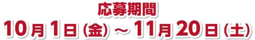 応募期間 10月1日(金)~11月20日(土)