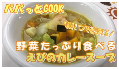野菜たっぷり食べるえびのカレースープ