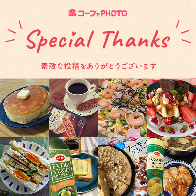 Special Thanks いつも素敵な投稿をありがとうございます