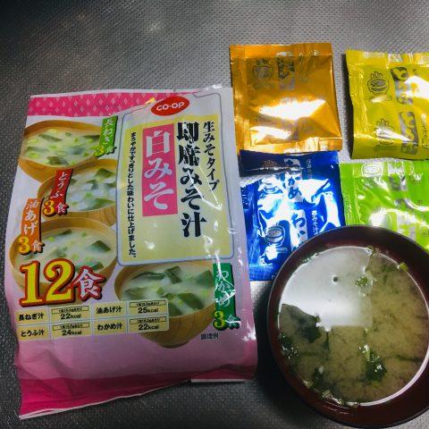 便利な味噌汁