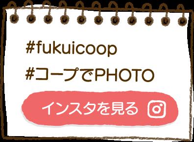 #fukuicoop #コープでPHOTO