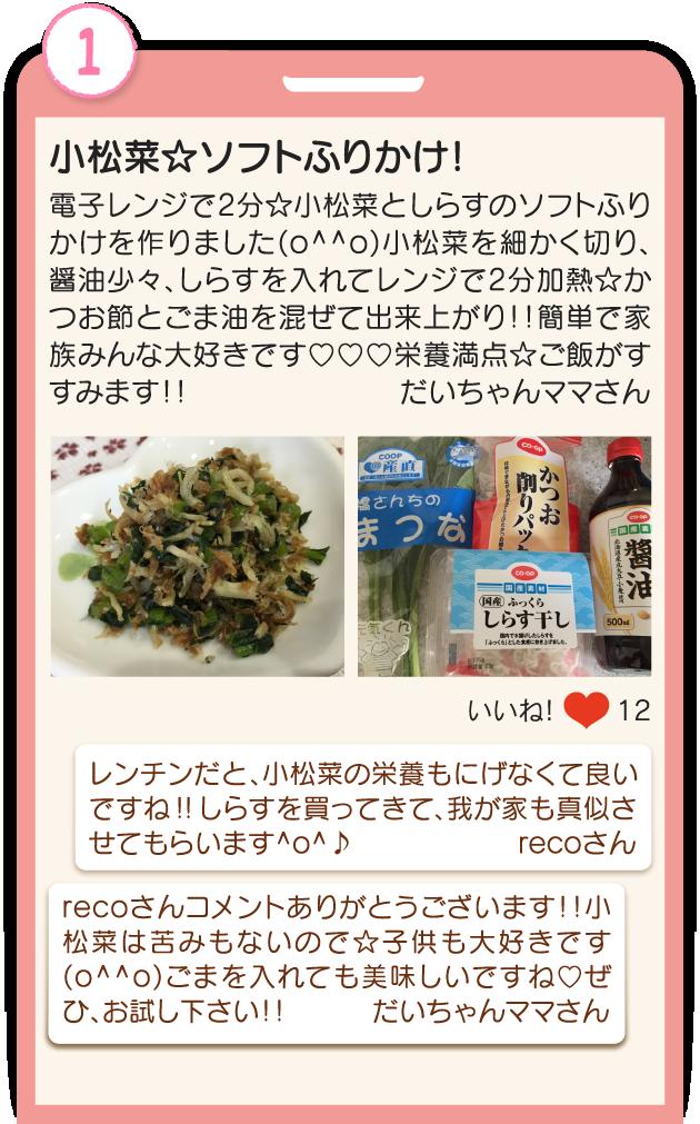 小松菜☆ソフトふりかけ!♪