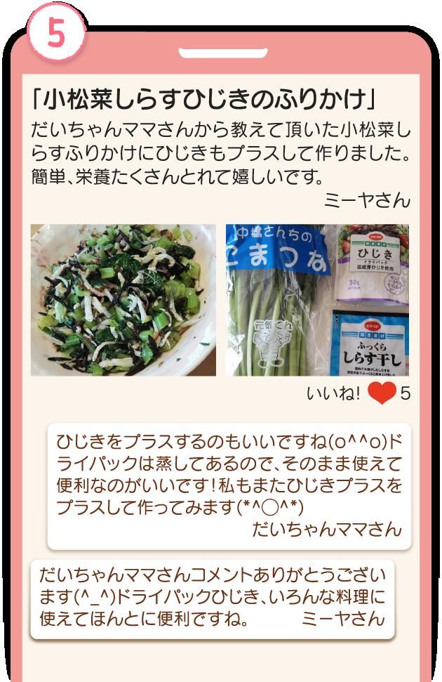 小松菜しらすひじきのふりかけ