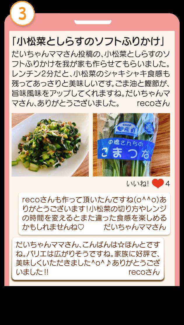 小松菜としらすのソフトふりかけ