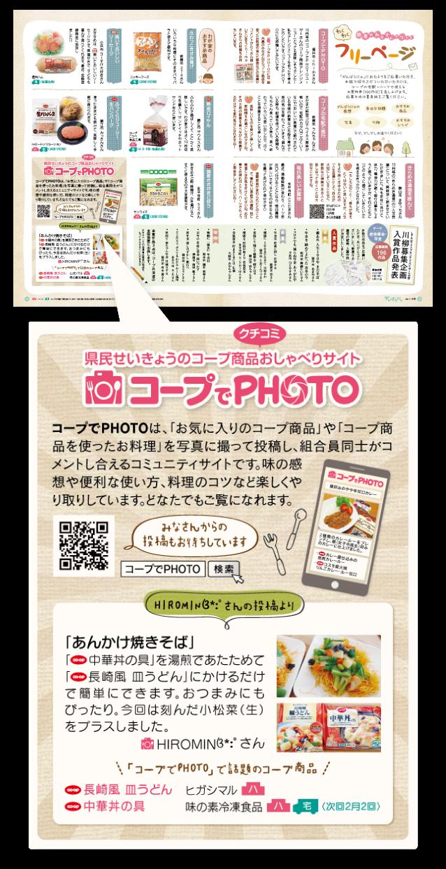 がんばらにゃ1月号(13ページ)