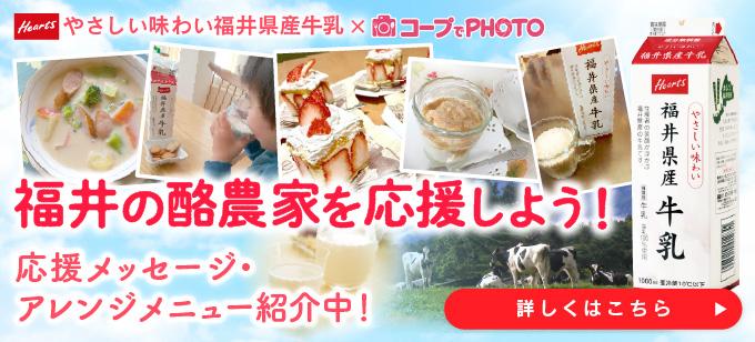 Heartsやさしい味わい福井県産牛乳