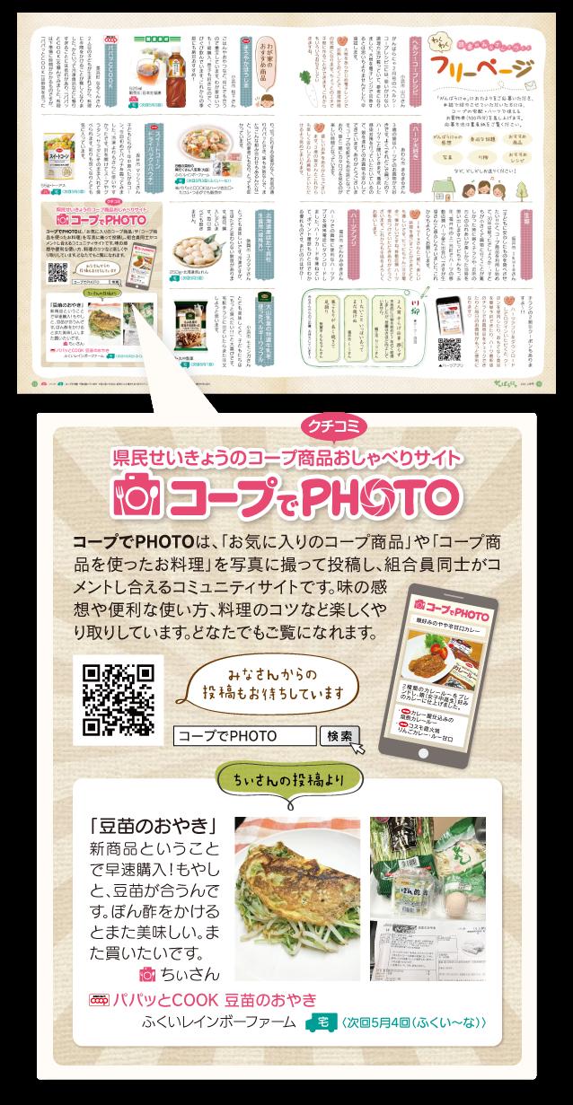 がんばらにゃ5月号(13ページ)