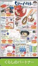 catalog-kurashinopartner