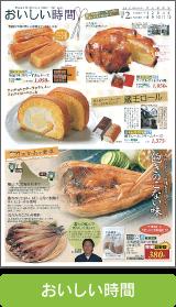 catalog-oishiijikan