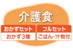 介護食。おかずセット(おかず3種)、フルセット(ごはん・汁物付き)