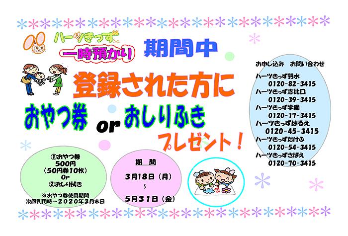 ハーツきっず 一時預りキャンペーン(2019年3月~5月)