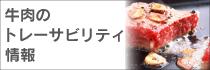 牛肉トレーサビリティ情報
