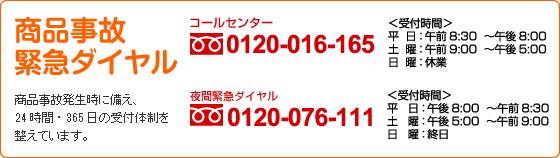 dial_urgent