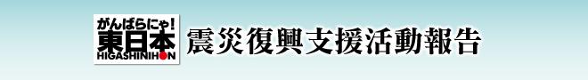 震災復興支援活動報告