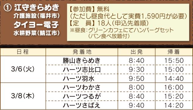 bustour201802-01