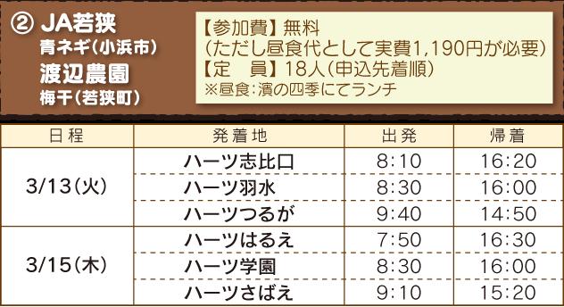 bustour201802-02