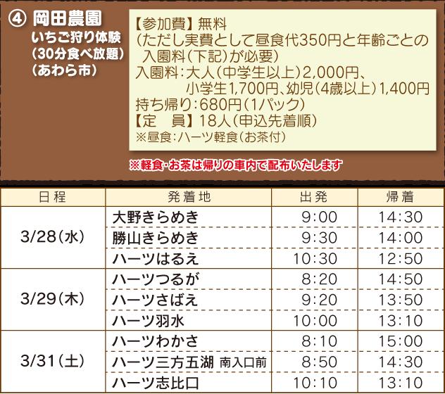 bustour201802-04