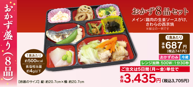 delivery_bento201807-02