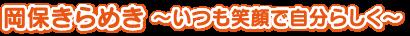 okabo-kirameki-201807_01