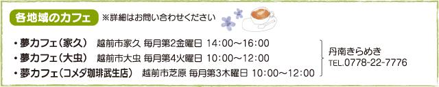 tannankirameki-cafe3_1812
