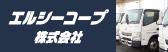 エルシーコープ株式会社 | 物流・配送・輸送・発電・求人 | 福井県福井市