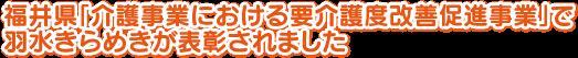 福井県「介護事業における要介護度改善促進事業」で羽水きらめきが表彰されました