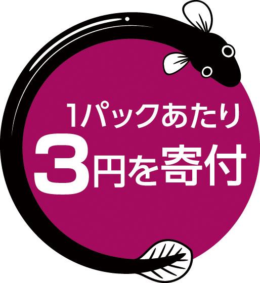 1パックあたり3円を寄付