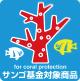 サンゴ基金対象商品マーク