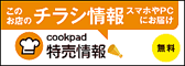 COOKPAD特売情報