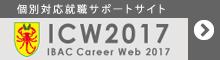福井県民生活協同組合 2017新卒採用