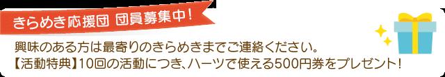 sakai-ouendan201804_02