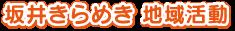 sakai-runtomo_t201712