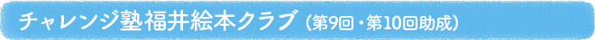 チャレンジ塾福井絵本クラブ(第9回・第10回助成)