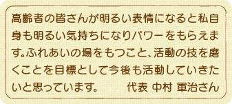 emori_comment