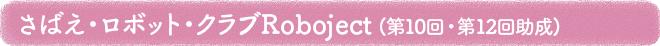 さばえ・ロボット・クラブRoboject(第10回・第12回助成)