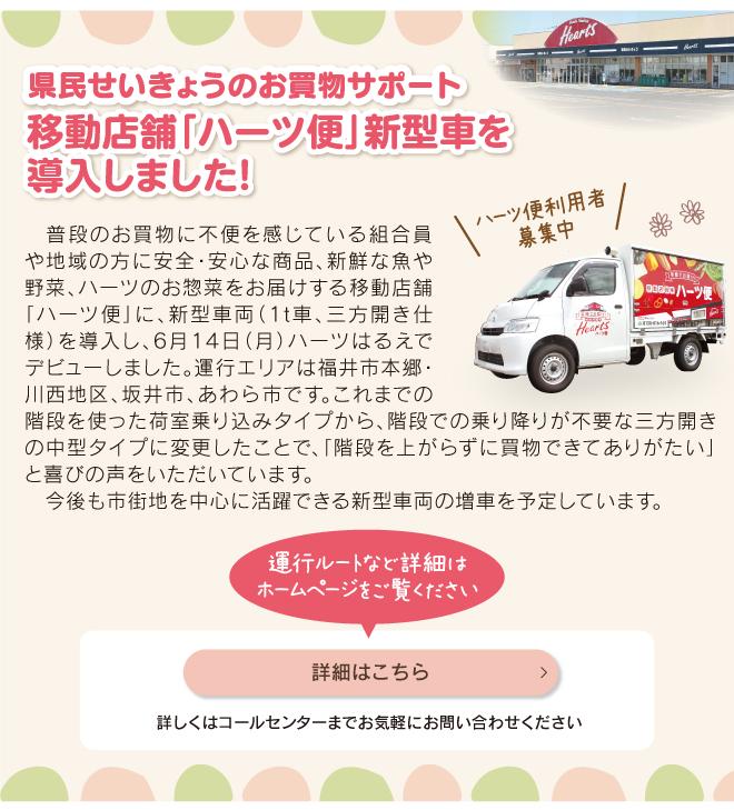 県民せいきょうのお買物サポート 移動店舗「ハーツ便」新型車を導入しました!