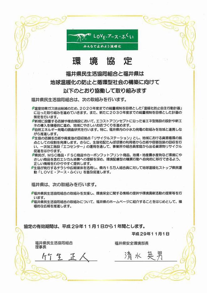 kankyo-kyotei2017