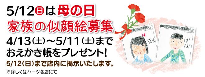 5月12日は母の日 家族の似顔絵募集
