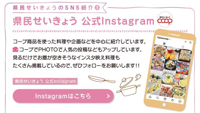 県民せいきょう 公式Instagram