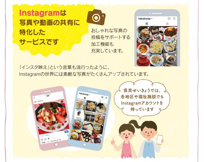 Instagramは写真や動画の共有に特化したサービスです