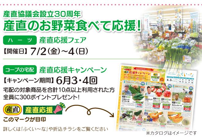 産直協議会設立30周年 産直のお野菜食べて応援!